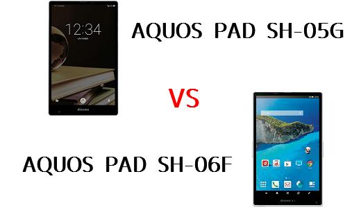 AQUOS PAD SH-05Gと前作AQUOS PAD SH-06Fの違いを比較してみました
