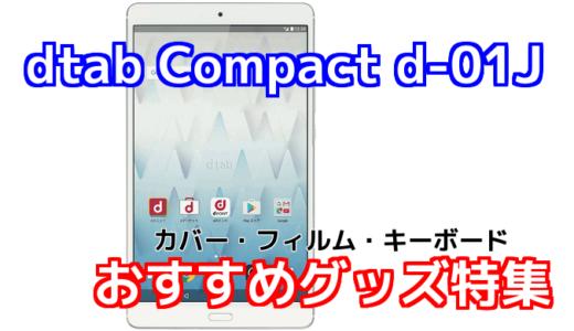 dtab Compact d-01Jのおすすめカバー・キーボード・フィルム特集