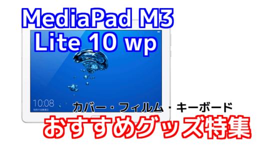 MediaPad M3 Lite 10 wpのおすすめカバー・キーボード・フィルム特集