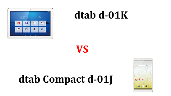 dtab d-01Kとdtab Compact d-01Jはどちらが良いのか違いを比較!