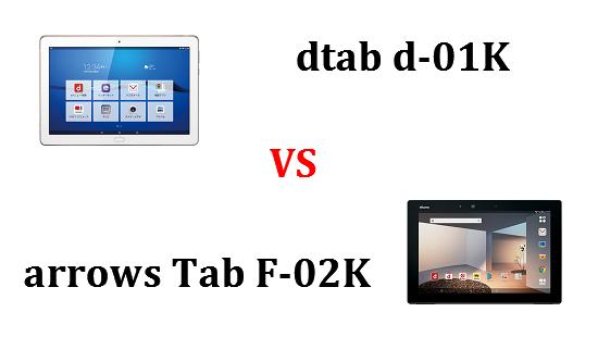 dtab d-01Kとarrows Tab F-02Kはどちらが良いのか違いを比較!