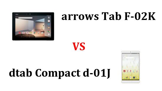 arrows Tab F-02Kとdtab Compact d-01Jはどちらが良いのか違いを比較!