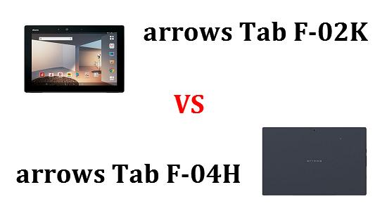arrows Tab F-02Kと前作F-04Hの違いを比較してみました