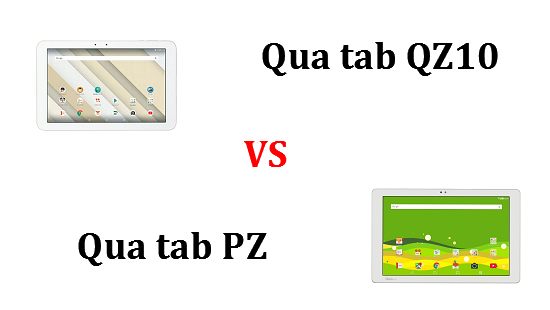 Qua tab QZ10とQua tab PZはどちらが良いのか違いを比較!