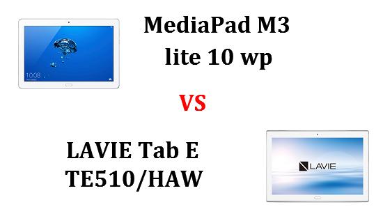 MediaPad M3 lite 10 wpとLAVIE Tab E TE510/HAWの違いを比較!