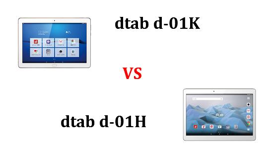 dtab d-01Kと前作d-01Hの違いを比較してみました