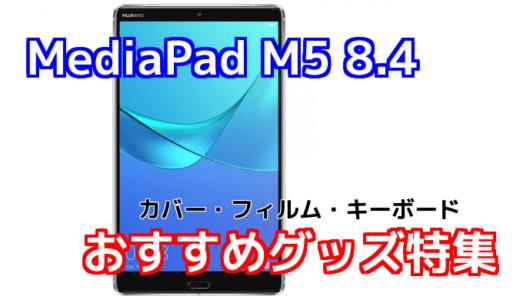 MediaPad M5 8.4のおすすめカバー・キーボード・フィルム特集