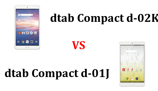 「dtab Compact d-02K」と「dtab Compact d-01J」のスペックの違いを比較!