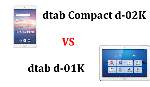 「dtab Compact d-02K」と「dtab d-01K」のスペックの違いを比較!