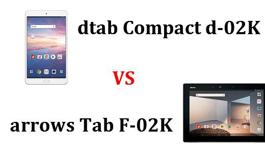 「dtab Compact d-02K」と「arrows Tab F-02K」のスペックの違いを比較!