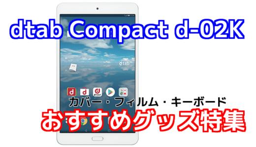 dtab Compact d-02Kのおすすめカバー・キーボード・フィルム特集