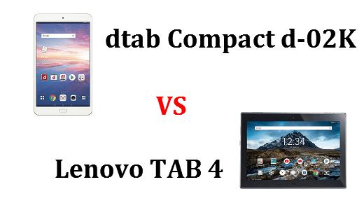 「dtab Compact d-02K」と「Lenovo TAB 4」のスペックの違いを比較!