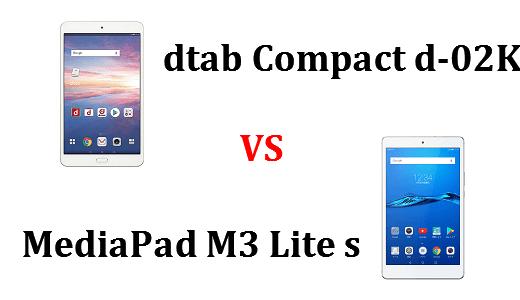 「dtab Compact d-02K」と「MediaPad M3 Lite s」のスペックの違いを比較!