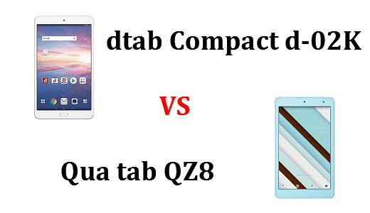 「dtab Compact d-02K」と「Qua tab QZ8」のスペックの違いを比較!