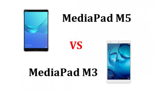 MediaPad M5とMediaPad M3はどちらが良いのか違いを比較!