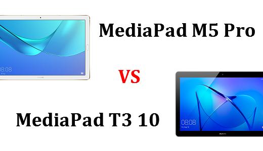 MediaPad M5 ProとMediaPad T3 10はどちらが良いのか違いを比較!