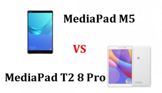 MediaPad M5とMediaPad T2 8 Proはどちらが良いのか違いを比較!