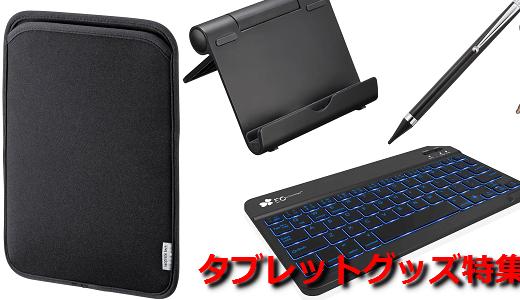 Surface Goのおすすめカバー・キーボード・フィルム特集