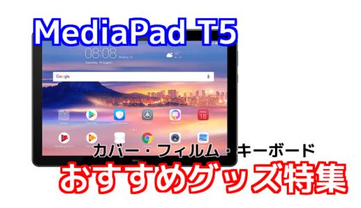 MediaPad T5のおすすめカバー・キーボード・フィルム特集
