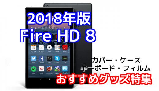 Fire HD 8 (2018年モデル)のおすすめカバー・キーボード・フィルム特集