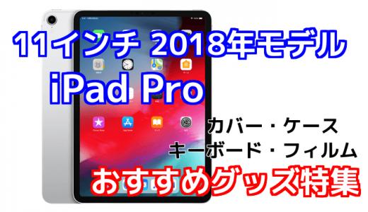 iPad Pro 11(2018年モデル)のおすすめカバー・キーボード・フィルム特集