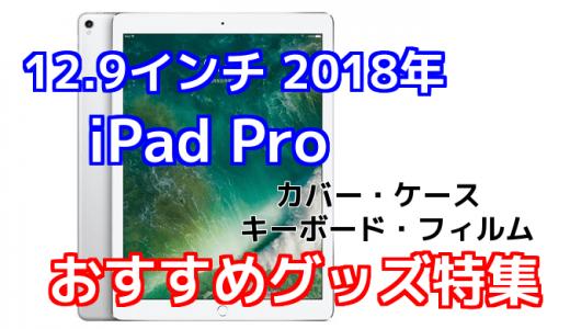 iPad Pro 12.9(2018年モデル)のおすすめカバー・キーボード・フィルム特集