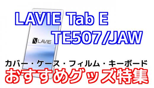 LAVIE Tab E TE507/JAWのおすすめカバー・キーボード・フィルム特集