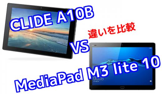 「CLIDE A10B」と「MediaPad M3 lite 10」のスペックの違いを比較!