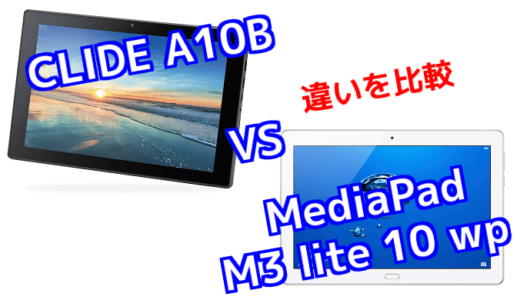 「CLIDE A10B」と「MediaPad M3 lite 10 wp」のスペックの違いを比較!