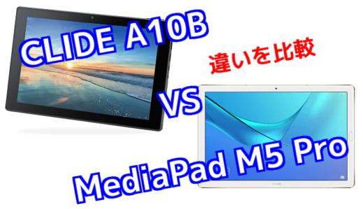 「CLIDE A10B」と「MediaPad M5 Pro」のスペックの違いを比較!