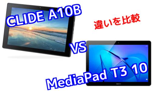 「CLIDE A10B」と「MediaPad T3 10」のスペックの違いを比較!