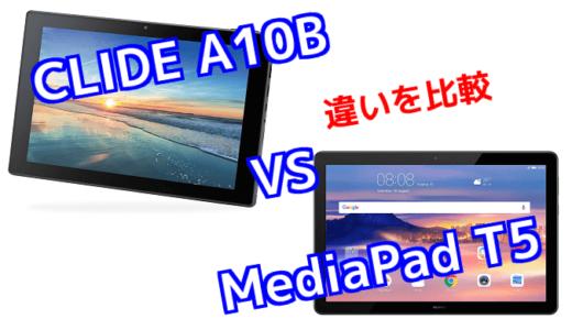 「CLIDE A10B」と「MediaPad T5」のスペックの違いを比較!