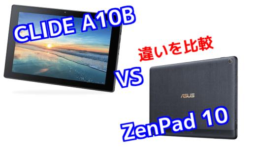 「CLIDE A10B」と「ZenPad 10」のスペックの違いを比較!