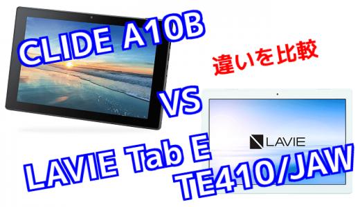 「CLIDE A10B」と「LAVIE Tab E TE410/JAW」のスペックの違いを比較!