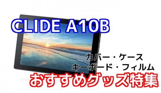 CLIDE A10Bのおすすめカバー・キーボード・フィルム特集