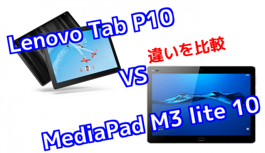 「Lenovo Tab P10」と「MediaPad M3 lite 10」のスペックの違いを比較!