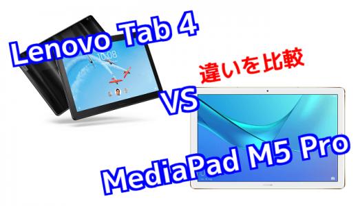 「Lenovo Tab P10」と「MediaPad M5 Pro」のスペックの違いを比較!
