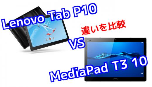 「Lenovo Tab P10」と「MediaPad T3 10」のスペックの違いを比較!