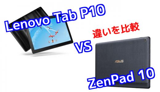 「Lenovo Tab P10」と「ZenPad 10」のスペックの違いを比較!
