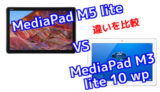 「MediaPad M5 lite」と「MediaPad M3 lite 10 wp」のスペックの違いを比較!