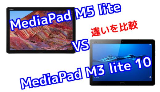 「MediaPad M5 lite」と「MediaPad M3 lite 10」の違いを比較!