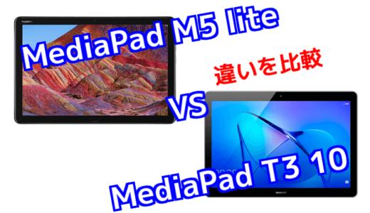 「MediaPad M5 lite」と「MediaPad T3 10」の違いを比較!