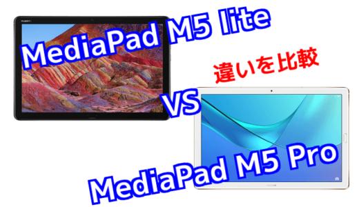 「MediaPad M5 lite」と「MediaPad M5 Pro」の違いを比較!