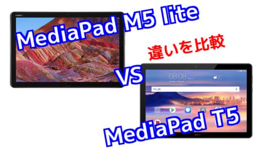 「MediaPad M5 lite」と「MediaPad T5」の違いを比較!