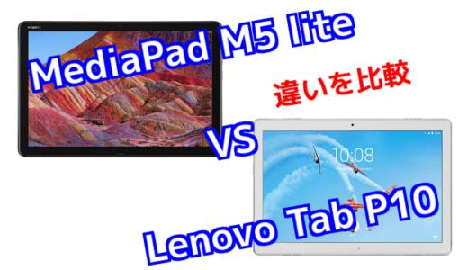 「MediaPad M5 lite」と「Lenovo Tab P10」の違いを比較!