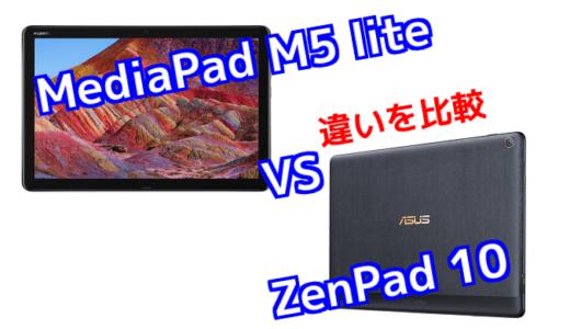 「MediaPad M5 lite」と「ZenPad 10」の違いを比較!