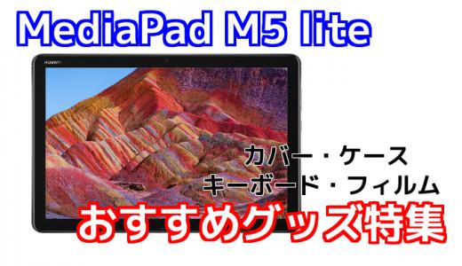 MediaPad M5 liteのおすすめカバー・キーボード・フィルム特集