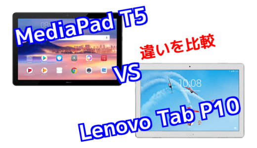 「MediaPad T5」と「Lenovo Tab P10」のスペックの違いを比較