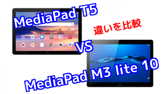 「MediaPad T5」と「MediaPad M3 lite 10」のスペックの違いを比較!