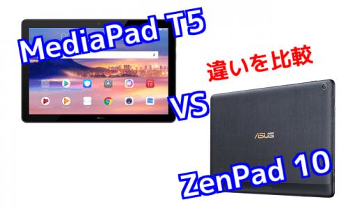 「MediaPad T5」と「ZenPad 10」のスペックの違いを比較!